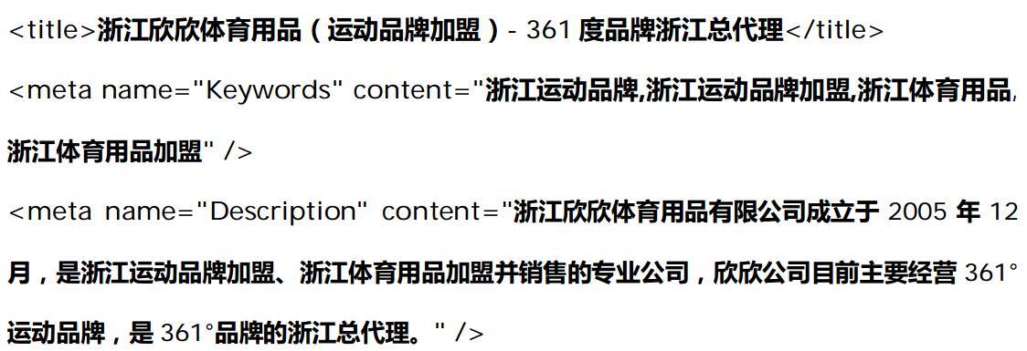 SEO 示例之 Title/Keywords/Description 示例结果