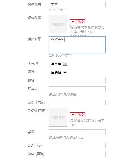 微信头条申请
