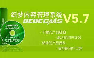 DedeCMS 织梦在 Windows 的 PHP5.4 环境下登录后台空白