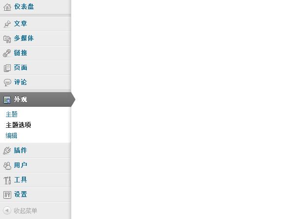 怎样在wordpress主题中添加设置页面 添加设置按钮链接