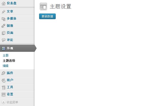 怎样在wordpress主题中添加设置页面 - 添加设置提交按钮