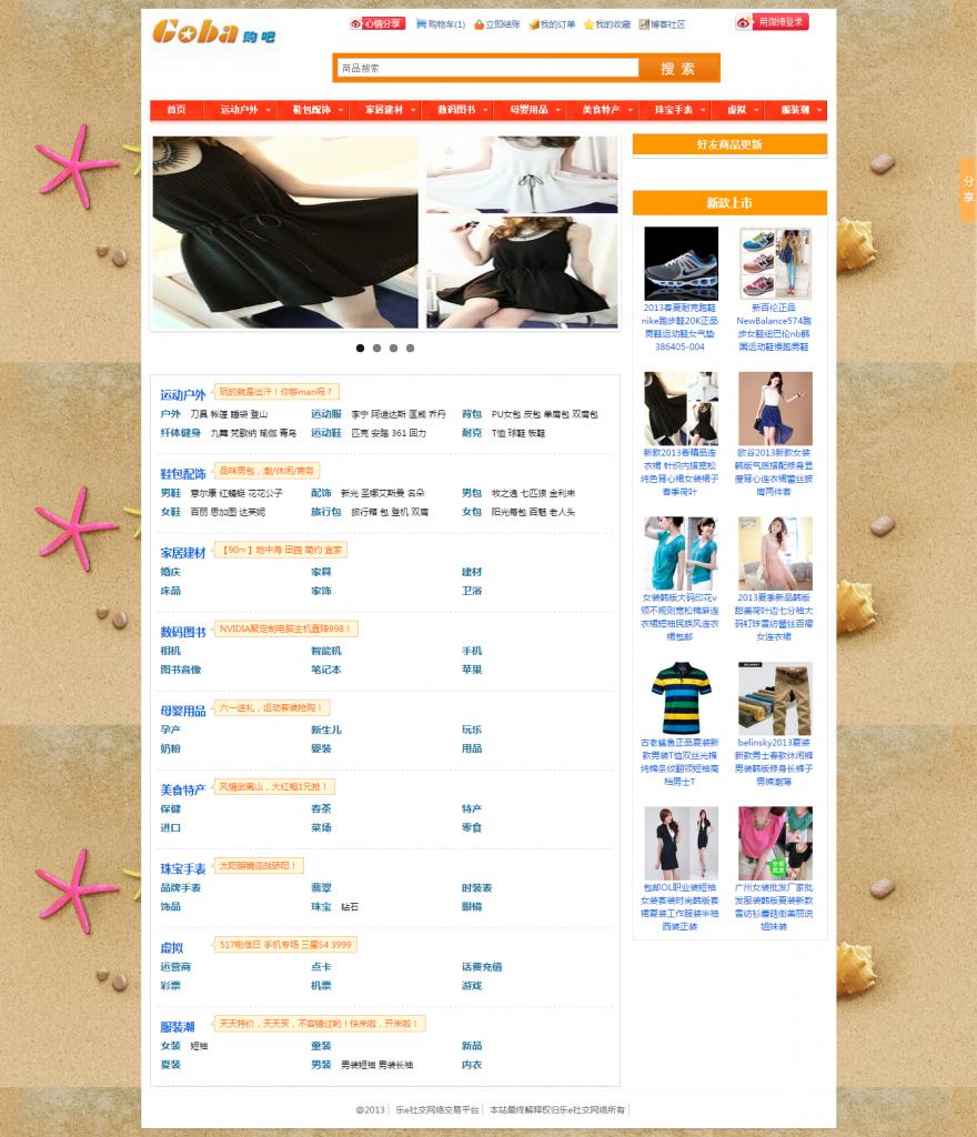 基于社交网络的电子商务交易系统-首页