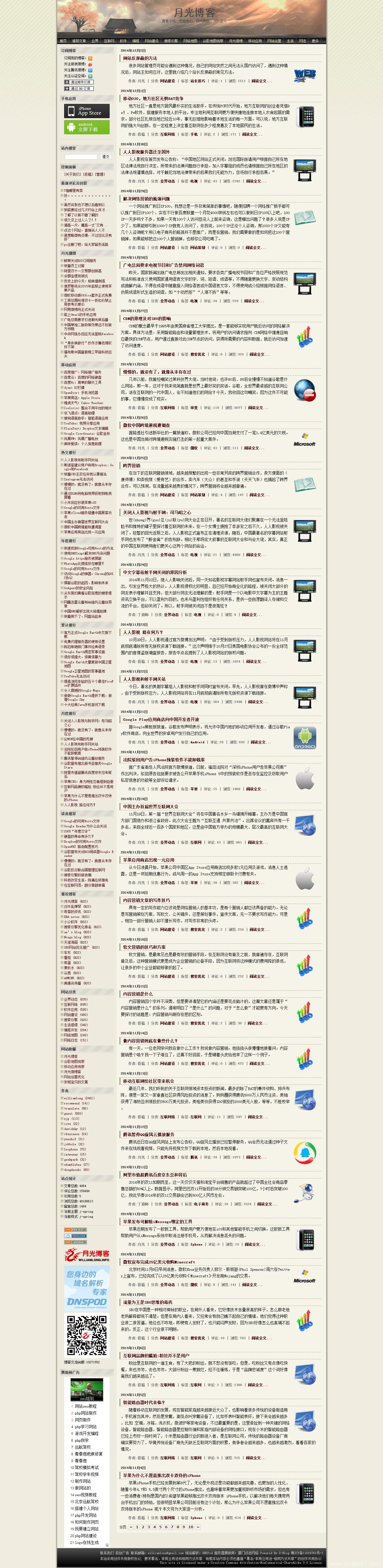 月光博客评测介绍