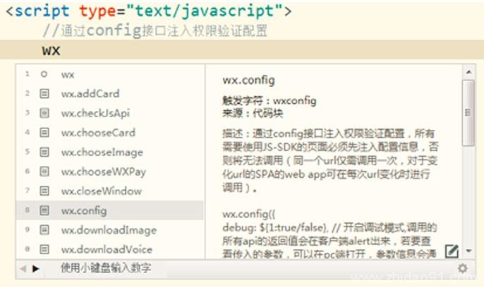 微信开放js-sdk,这场web巨变意味着什么?